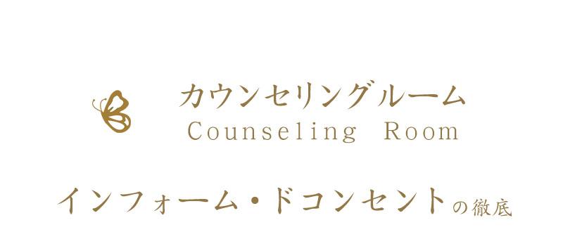 middle_midashi_counseling
