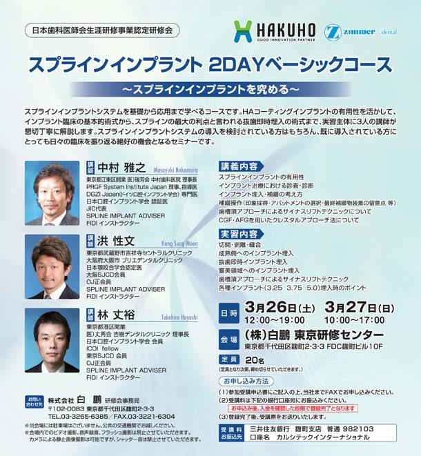 20160326-27_tokyo_ol