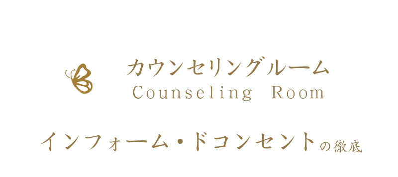 middle_midashi_counseling