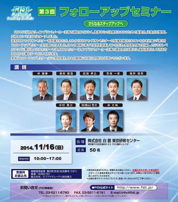 FIDIフォローアップセミナーカラー2014.5.19ol