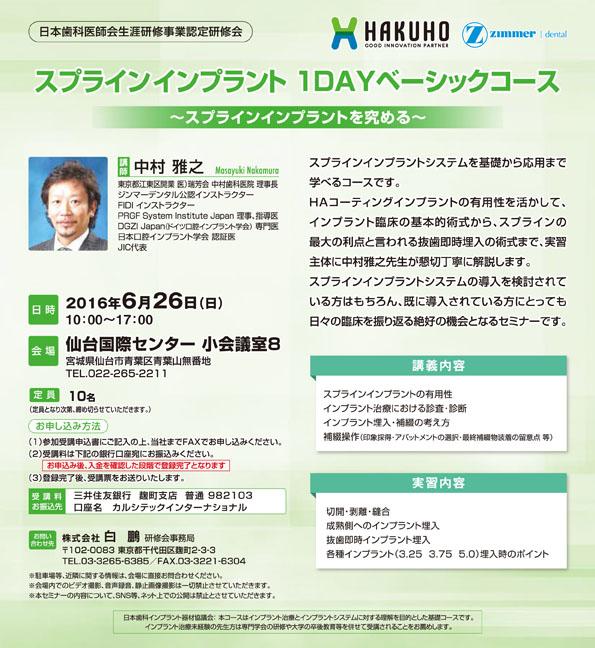 20160626_tokyo_表OL
